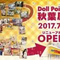 Doll Point 秋葉原 2017.7.1 リニューアルOPEN