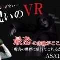 『呪いのVR』