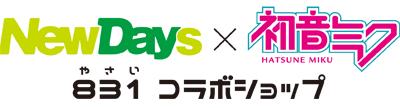 JR秋葉原駅限定ショップロゴ