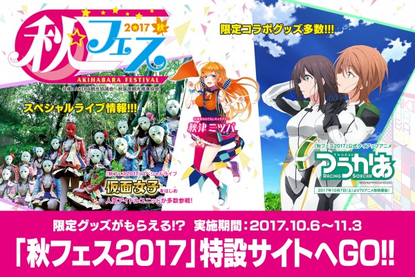 """Autumn Festival 2017"" to be held in Akihabara from Fri October 6!"