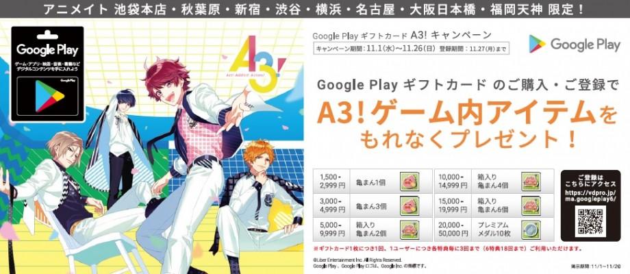 カード google キャンペーン ギフト プレイ