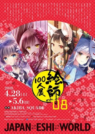 「絵師100人展 08」、4月28日に開催決定!テーマは「雅」!