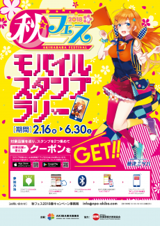 1_180205_stamprally_a2poster_Japanese_ol