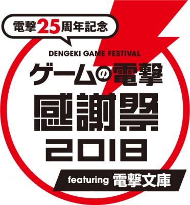 『電撃25周年記念 ゲームの電撃 感謝祭2018 』、3月10日に開催!