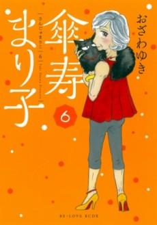 『傘寿まり子』6巻