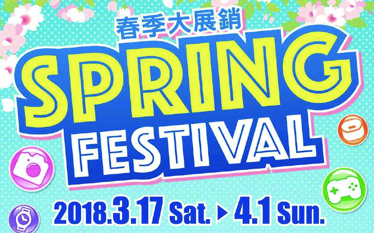 春季大展銷 – SPRING FESTIVAL 2018 in AKIHABARA