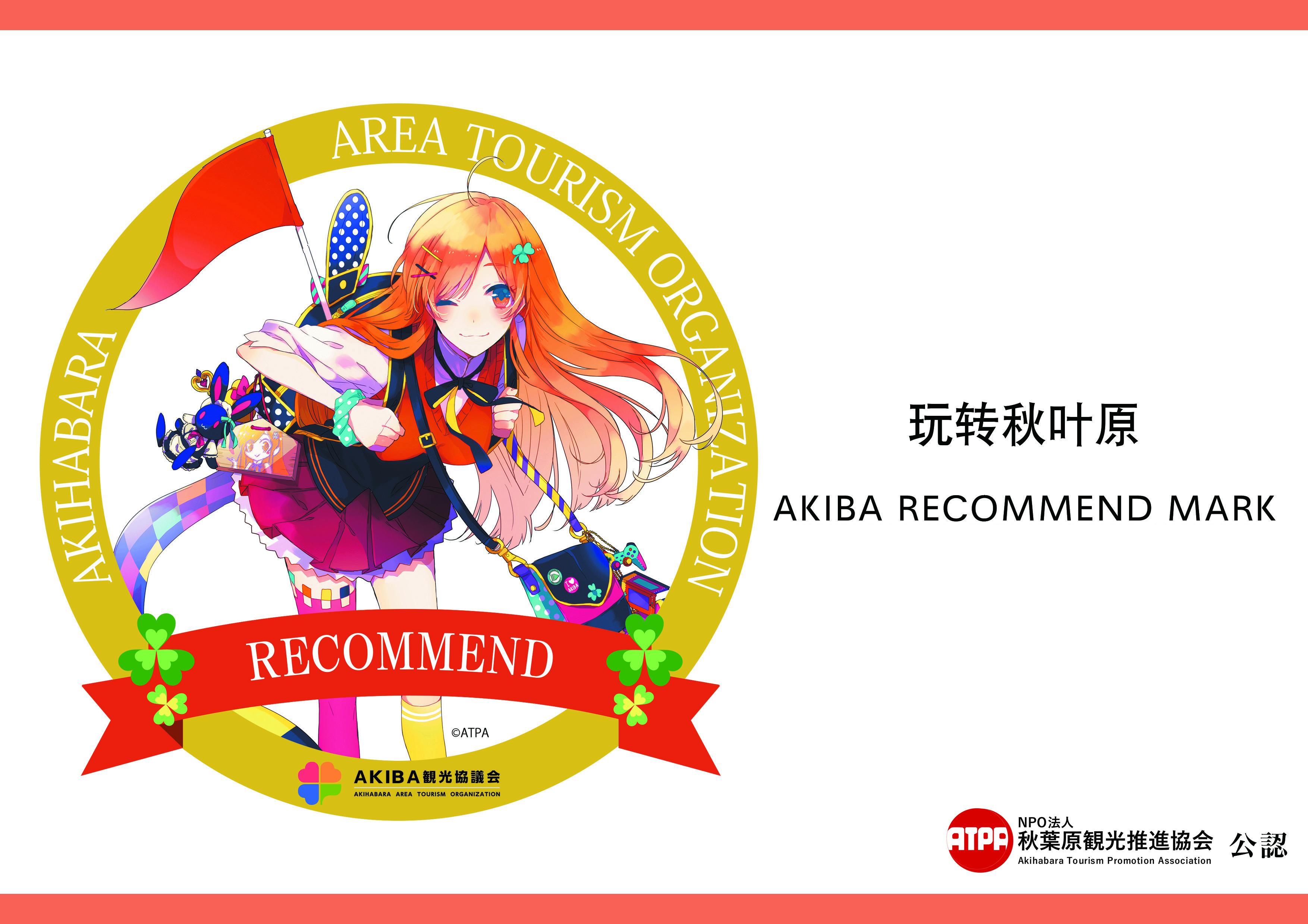 """介绍秋叶原推荐店的新标准""""AKIBA RECOMMEND MARK"""""""