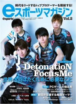 『eスポーツマガジン Vol.2』