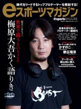 『eスポーツマガジン Vol.1』
