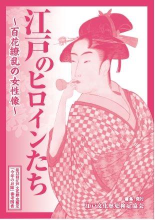 ▲『第13回江戸文化歴史検定公式テキスト』書影