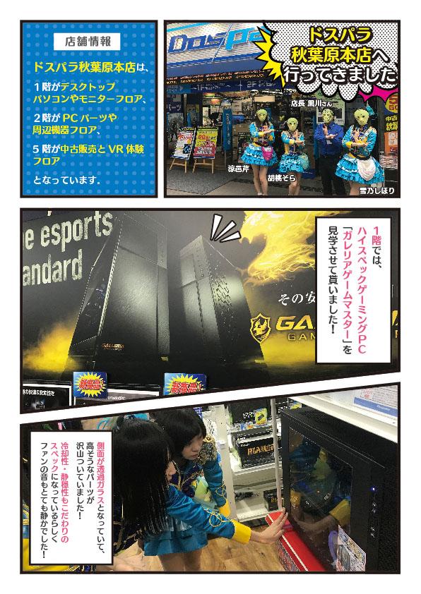 秋葉原REPORT