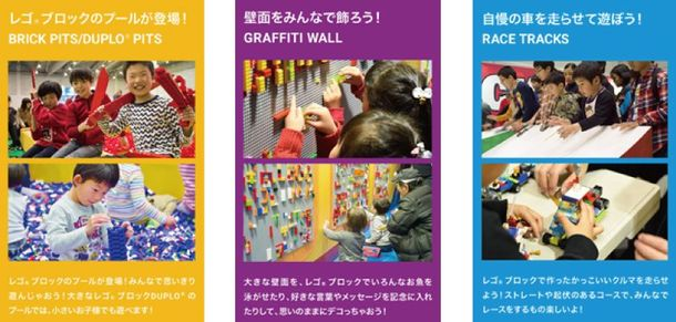 "Participation experience event ""BRICKLIVE (R) in JAPAN 2018"" using children's educational toy LEGO (R) block held in Bersaar Akihabara"
