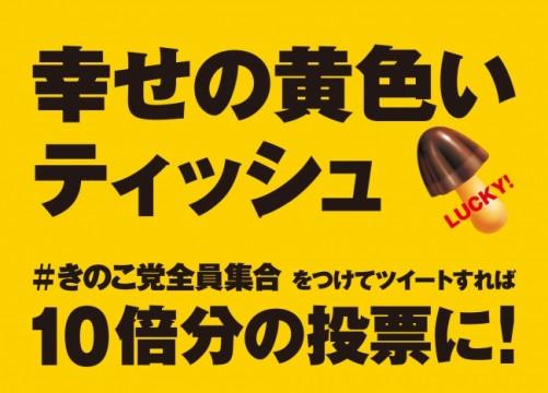 <幸せの黄色いティッシュ>