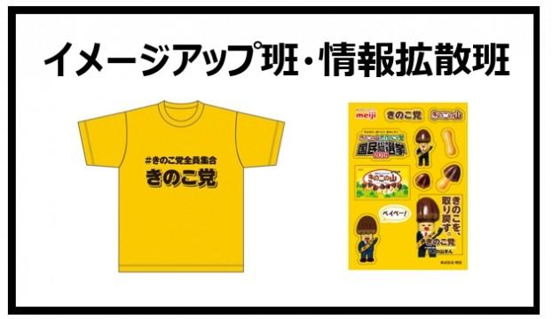 <きのこ党Tシャツ>