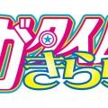 「まんがタイムきらら展」展覧会ロゴ