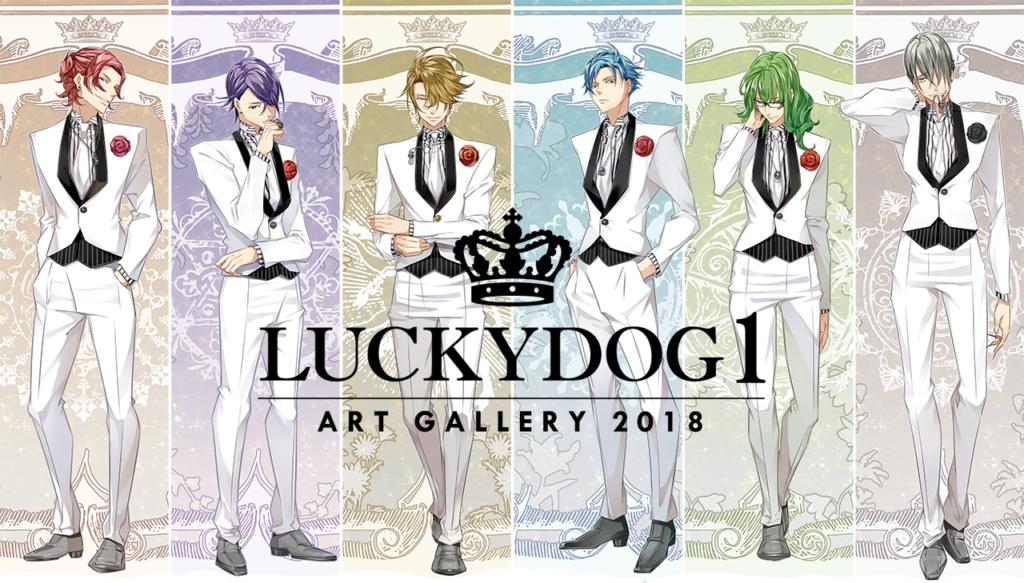 『「ラッキードッグ1」ART GALLERY 2018』が、アキハバラで開催決定♪