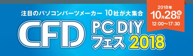 今年もやります!秋葉原に注目のPCパーツメーカーが10社集結!「CFD PC DIY フェス 2018」10月28日開催決定!