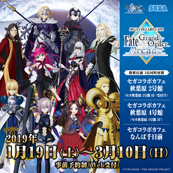 "Notice of holding ""Sega Colabo Cafe Fate / Grand Order Arcade"""