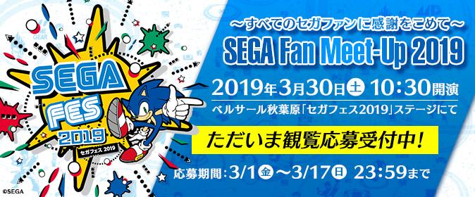 セガの「これまで」と「これから」を体感するステージイベント「SEGA Fan Meet-Up 2019」・「セガサターン25周年大感謝祭」開催決定!