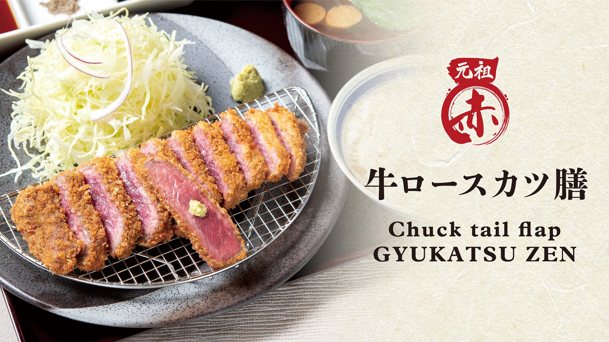 """[World's No. 1 specialty beef cutlet shop """"Kyoto Katsu beef""""] Red meat? Sashi? Tan? New menu to raise the standard of beef cutlet that enjoys a particular piece of meat more carefully The industry's first """"selectable beef cutlet"""" birth!"""