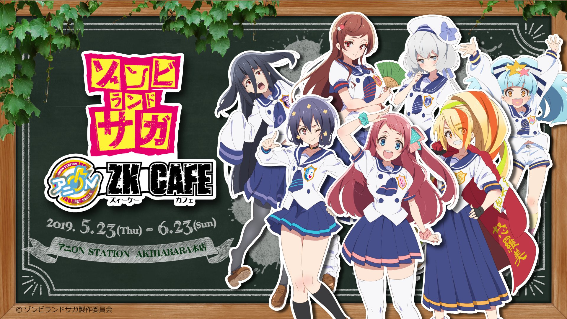 """""""Zomber Land Saga ZK CAFE (Zeek Cafe)"""" Open from May 23 (Thu)"""