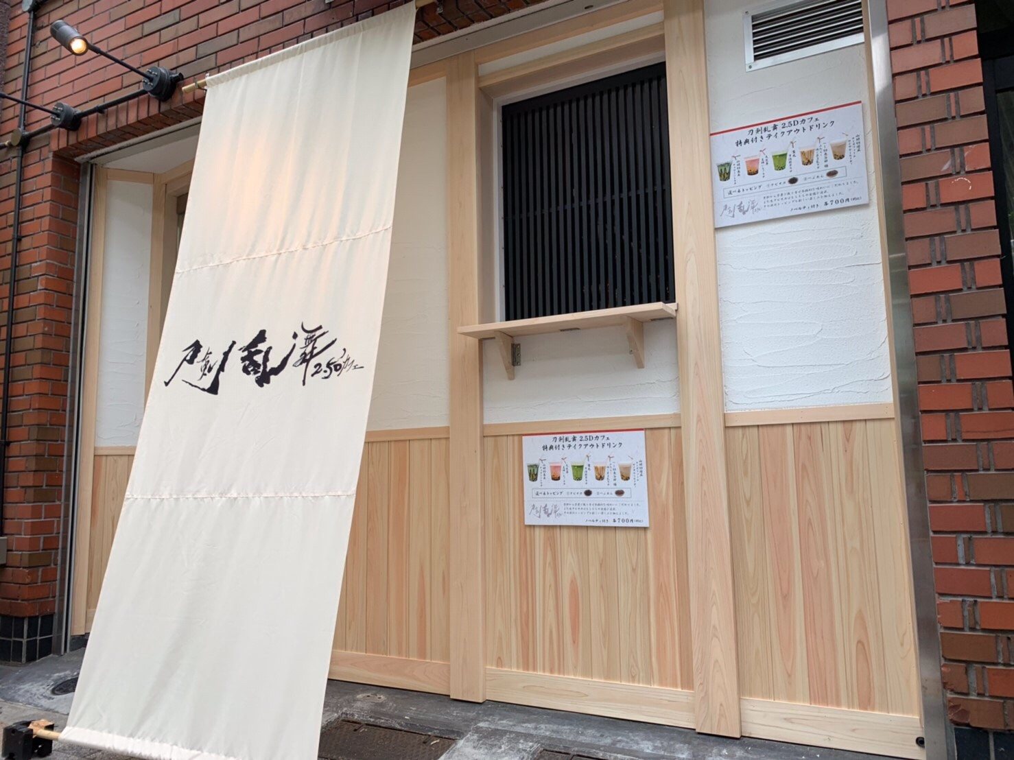 "A collaboration between stage and musical ""Touken Ranbu 2.5D Café"" Tokyo, Akihabara Grand Opening Date Decided"