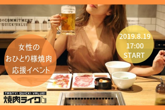 """Yakiniku Like"" creates a culture where women can easily make yakiniku alone! women only! ""One person Yakiniku Support Event"" for women will be held on August 19th (Mon) Half price & sparkling wine service!"