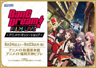 """In line with the release of """"BanG Dream! We carry out only shop & amp; support shop!"""