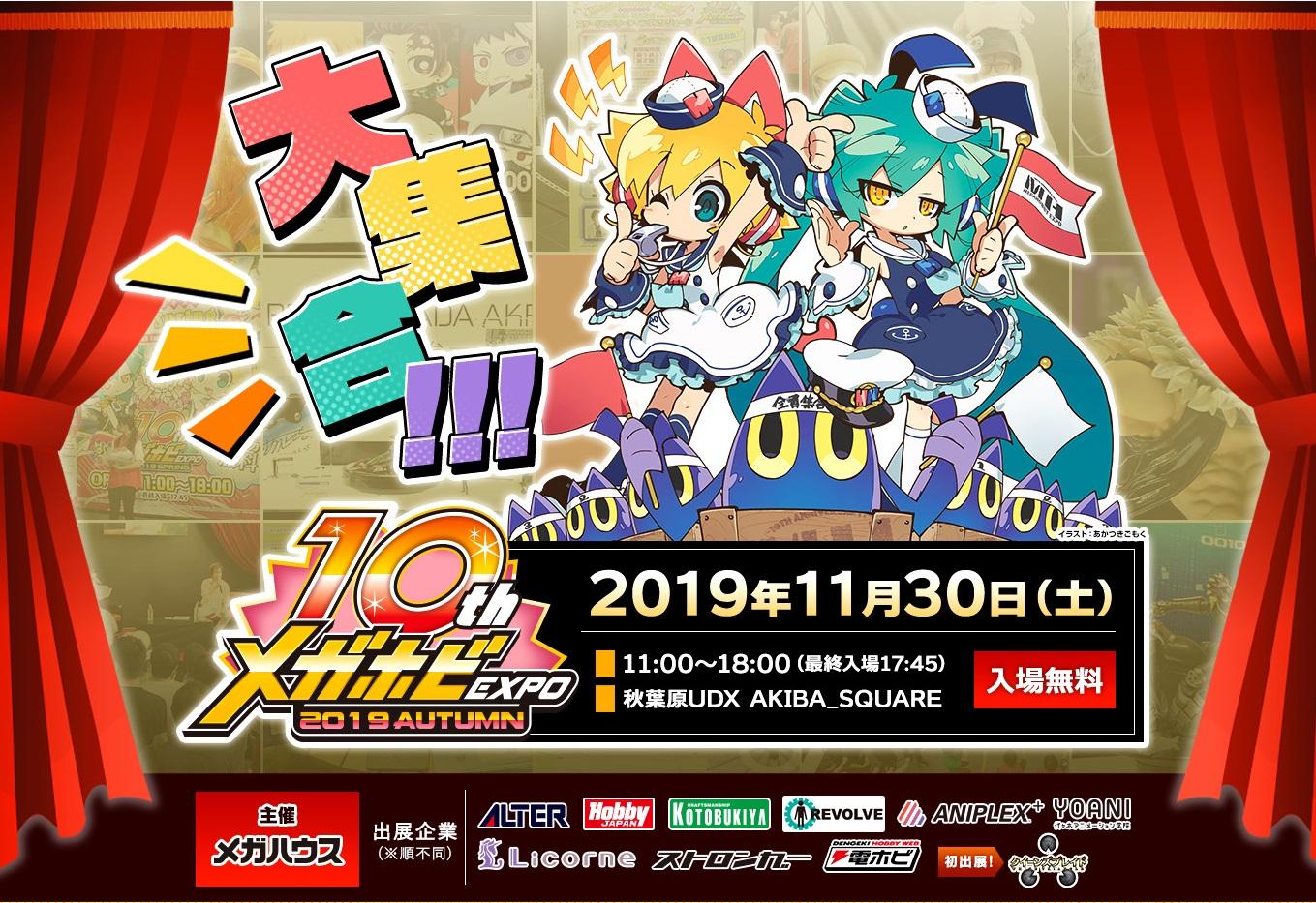 "The latest figures gathered in Akihabara! Information on ""MegaHobby EXPO 2019 Autumn"""