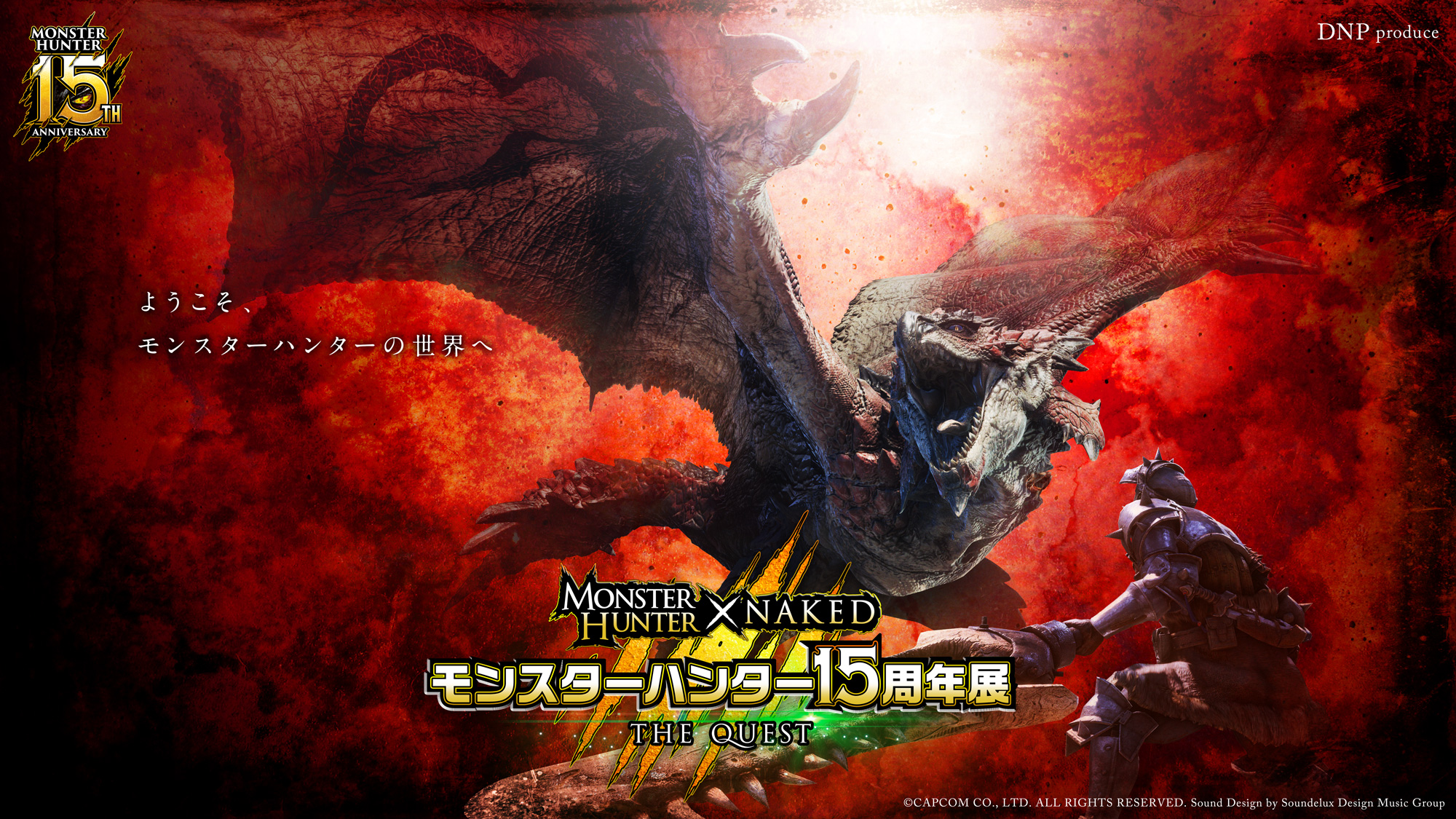 """The second report of the 15th anniversary event of the popular game series """"Monster Hunter"""" is now available!"""