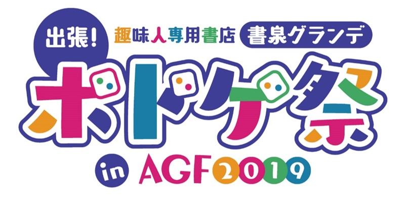 AGFの会場に趣味人専用書店「書泉」が出店!! 出張!趣味人専用書店「書泉グランデ」ボドゲ祭 in AGF2019!