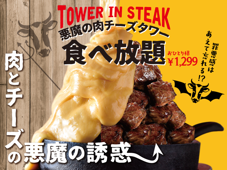 """[Shock] Meat and cheese devil temptation! ? The all-you-can-eat """"Devil's Meat Cheese Tower"""" is now on sale!"""