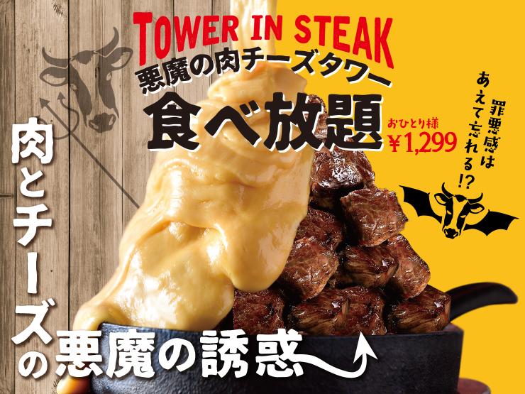 """[震惊]肉和奶酪魔鬼的诱惑! ?无限量畅饮的""""魔鬼奶酪塔""""现已开始销售!"""