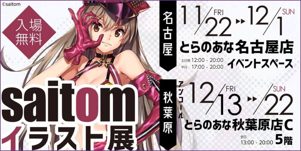 """Toranoana's popular illustrator saitom's """"saitom illustration exhibition"""" will be held for the first time in Nagoya from November 22 and encore in Akihabara from December 13!"""