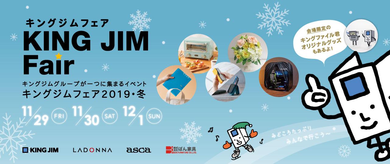 キングジムグループ各社の商品が一つに集まるイベント!「キングジムフェア 2019・冬」開催