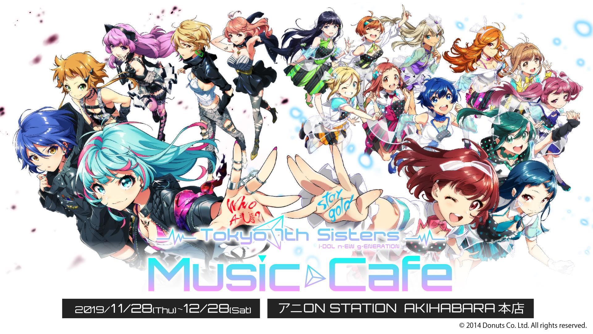 『Tokyo 7th Sisters Music Cafe(トーキョー セブンス シスターズ ミュージック カフェ)』 11月28日(木)より期間限定オープン!