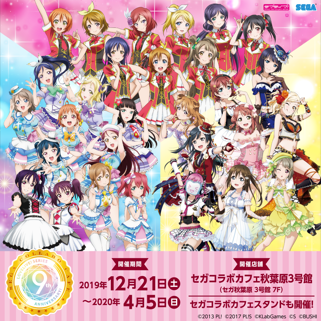 """""""Sega Collaboration Cafe Love Live! Series 9th ANNIVERSARY! Feat. Love Live! Of """"Fes"""""""