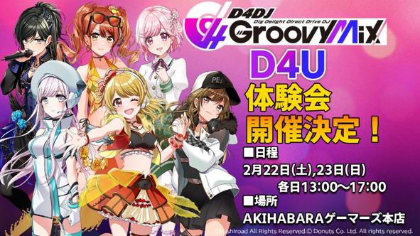 特典あり!2月22日&23日AKIHABARAゲーマーズ本店にて、「D4DJ Groovy Mix D4U Edition体験会」開催!