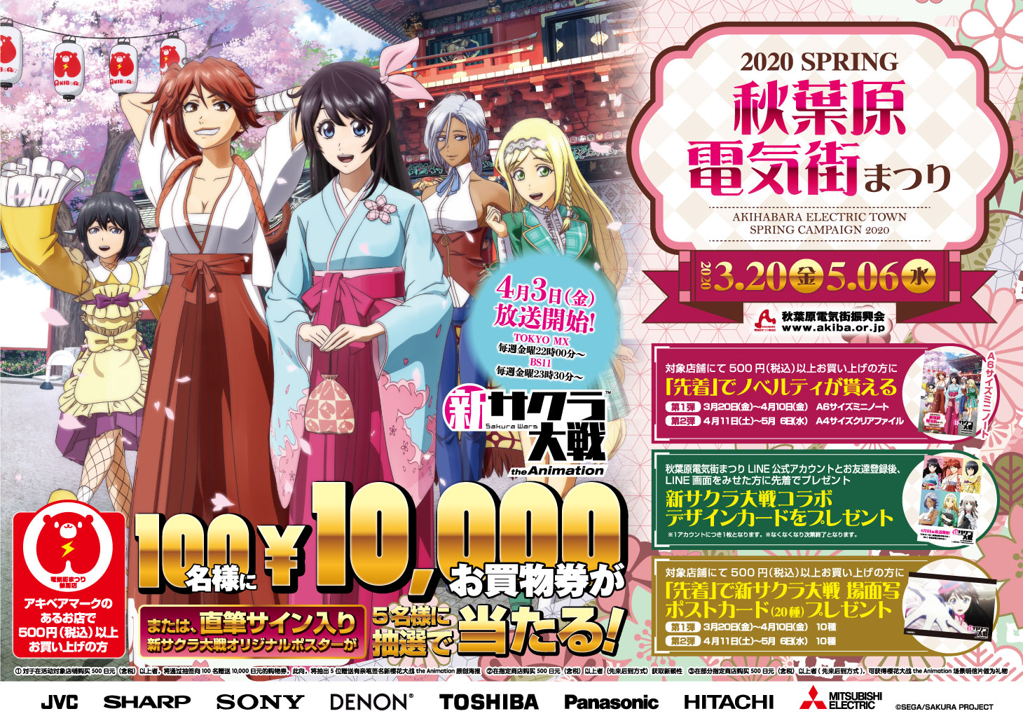 """Spring Akihabara Electric Town Festival collaborates with """"New Sakura Wars the Animation"""" and will be held from March 20 (Fri)! !"""