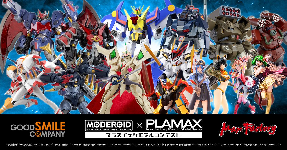 MODEROID×PLAMAX プラスチックモデルコンテストあみあみ秋葉原ラジオ会館店・オンラインショップにて開催決定‼