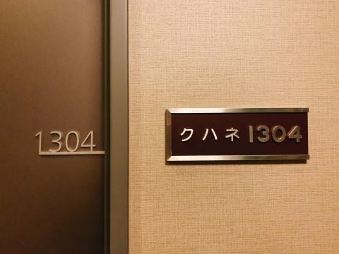 扉を開けると、