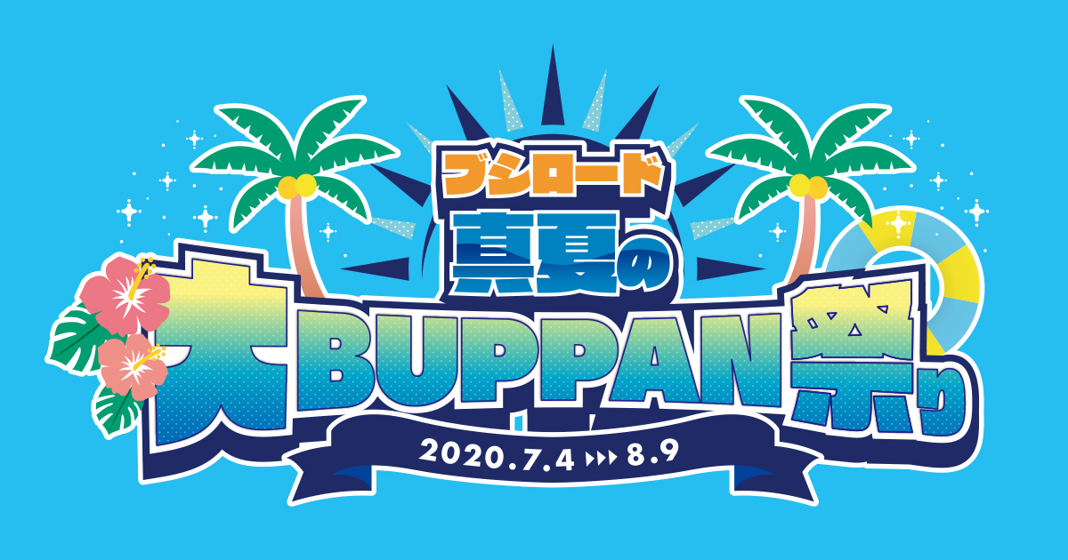 ブシロード真夏の大BUPPAN祭り、7月4日~8月9日開催!対象イベントでグッズを購入すると豪華賞品が当たるキャンペーンを実施!