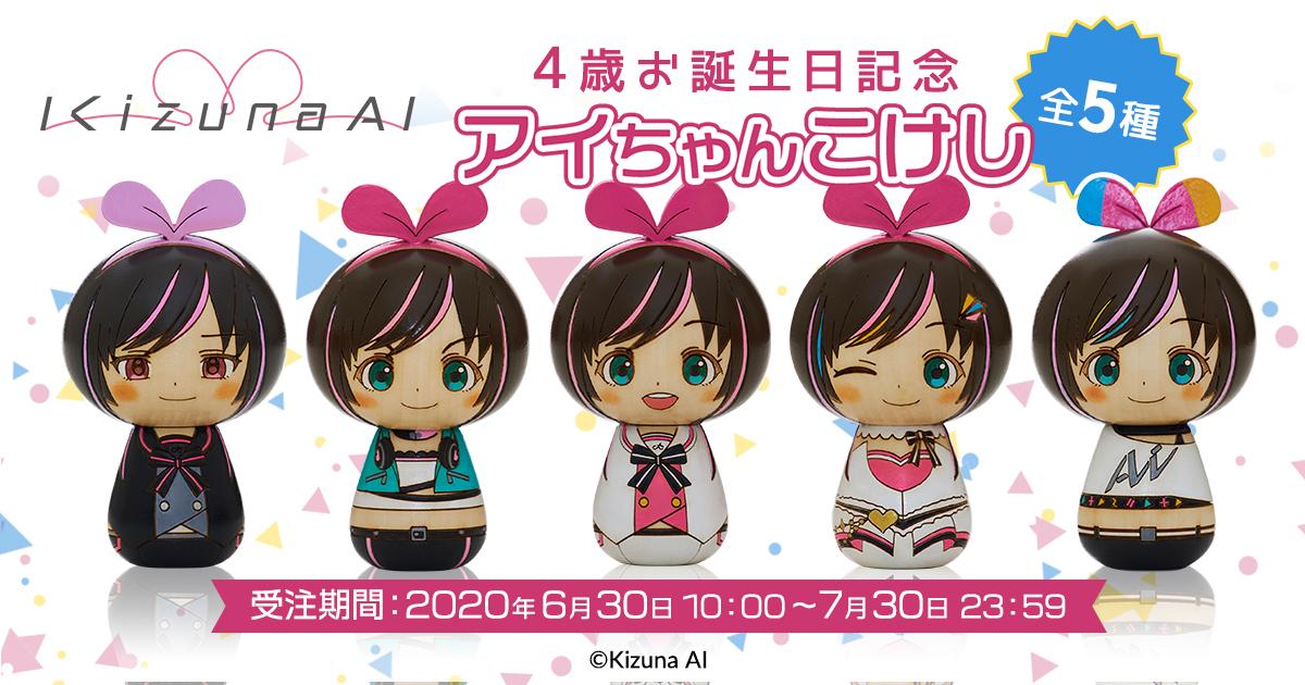 はいどうもー! キズナアイがこけしになってやってきた!まるっとかわいい「Kizuna AI 4歳お誕生日記念 アイちゃんこけし」販売決定!