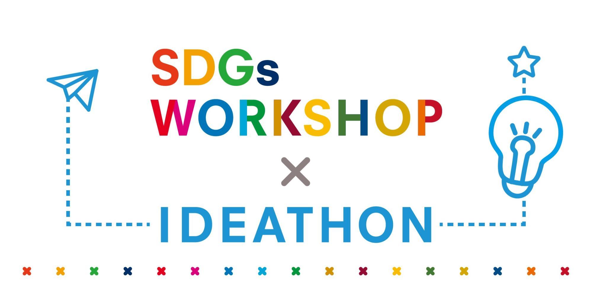 【8/22 学生向けオンラインアイデアソンの開催】「衛星データ」×「SDGs」でアイデア創出。社会課題を自分ゴトとして考えてみませんか?