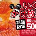 鰻丼ポスター