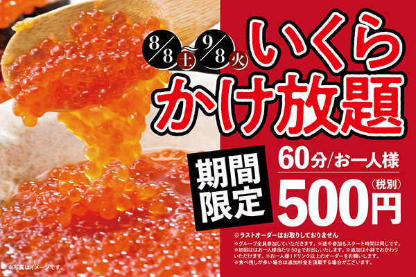 [# salmon roe is a drink] Unlimited amount 60 minutes 500 yen! It will be held from 29 stores directly operated by TKS for a limited time for one month from today!