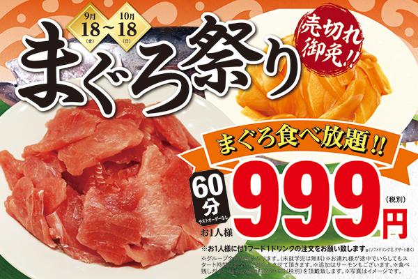 [去金枪鱼]金枪鱼和鲑鱼无限量畅饮60分钟999日元!从今天起在27个TKS直营店内举行,为期一个月。 #我爱金枪鱼#Maguro躁狂症