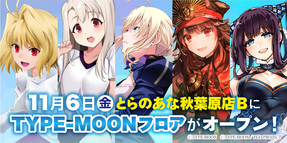 """TYPE-MOON floor"" is now available at Toranoana in Akihabara! On November 6, 2020, Toranoana Akihabara store B will be reopened on the floor!"