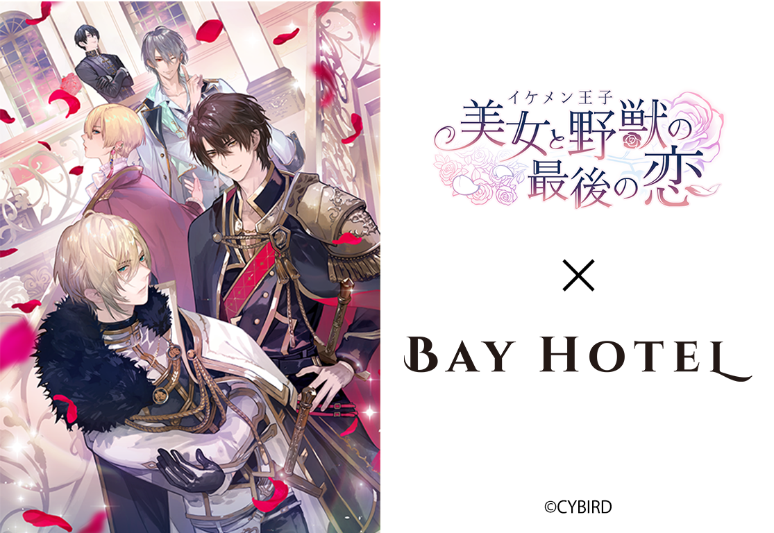 "Collaboration with ""Akihabara BAY HOTEL"" to commemorate the stage performance of ""The Last Love of the Handsome Prince Beauty and the Beast""! Reservation starts from October 30th (Friday)!"