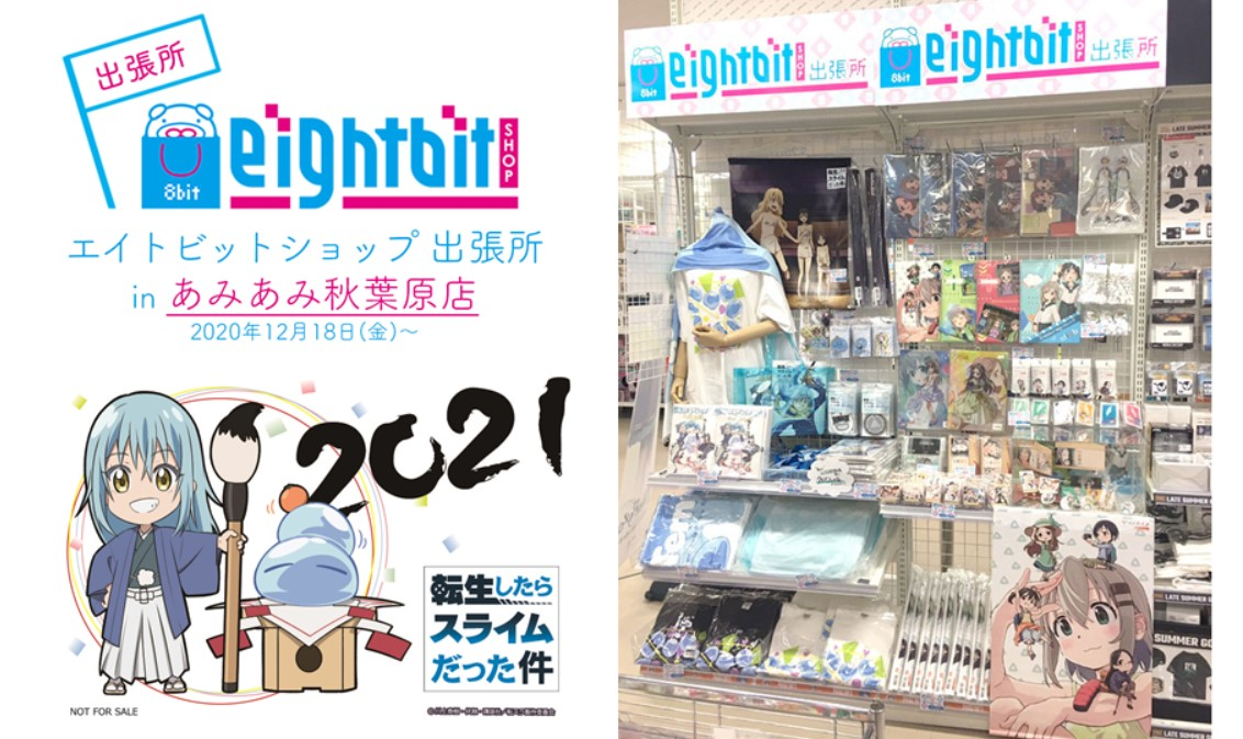 "Tosura和Magic Department等""八位商店分公司""将在AmiAmi秋叶原广播会馆商店举行!"